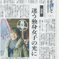 北海道新聞2011年12月25日