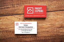 """Изготовление визиток для компании """"Риэлт Сервис"""""""