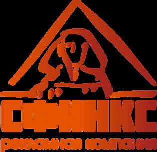 сфинкс лого новый.png