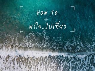 HOW TO พาใจ...ไปเที่ยว