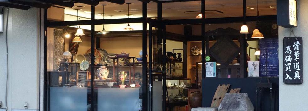 店舗正面 古美術遊美