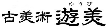 遊美ヨコ組ツメ-1.jpg
