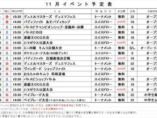 おもちゃのキムラ11月度イベント情報