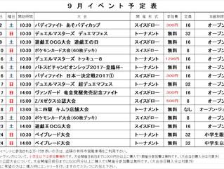 おもちゃのキムラ9月度イベント情報