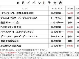 おもちゃのキムラ8月度イベント情報
