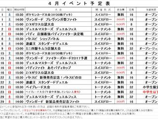 おもちゃのキムラ4月度イベント情報