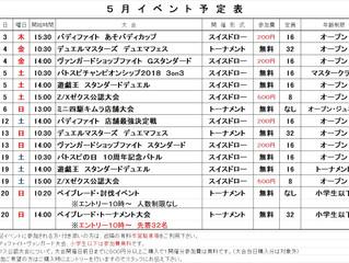 おもちゃのキムラ5月度イベント情報