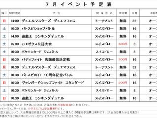 おもちゃのキムラ7月度イベント情報