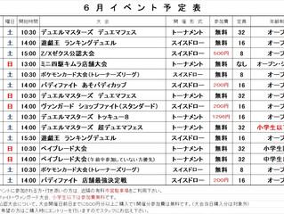 おもちゃのキムラ6月度イベント情報