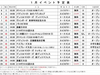 おもちゃのキムラ1月度イベント情報