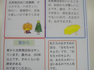 吉小3年生の吉原商店街新聞