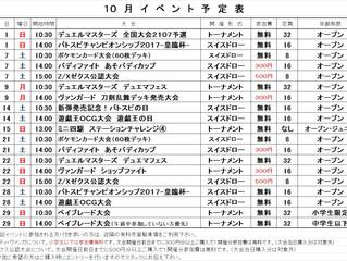 おもちゃのキムラ10月度イベント情報