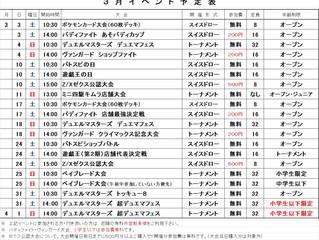おもちゃのキムラ3月度イベント情報