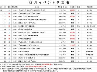 おもちゃのキムラ12月度イベント情報