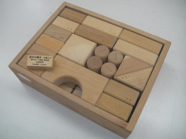 オークヴィレジ 寄木の積木(木箱入り)