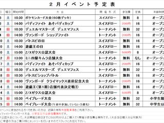 おもちゃのキムラ2月度イベント情報