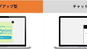 Web接客ツールとは?基本と成果を出すためのポイント