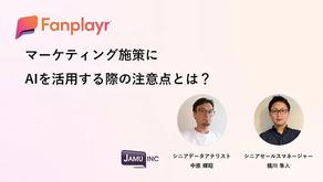 「CommercePick」でAI活用に関するインタビューが掲載されました