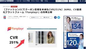 Fanplayrの導入事例が日本ネット経済新聞で紹介されました
