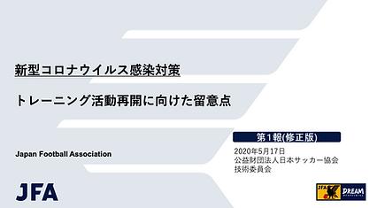 JFA・新型コロナウイルス対策_トレーニング活動再開に向けた留意点(第1.png