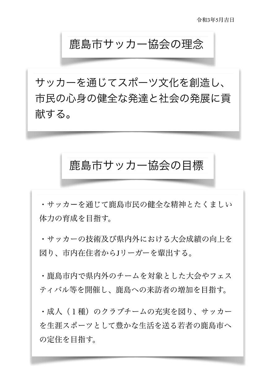 理念と目標.jpg
