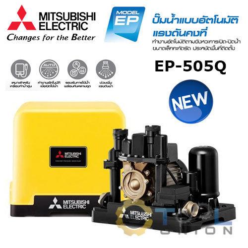 ปั๊มน้ำแบบอัตโนมัติ แรงดันคงที่ MITSUBISHI EP-505Q