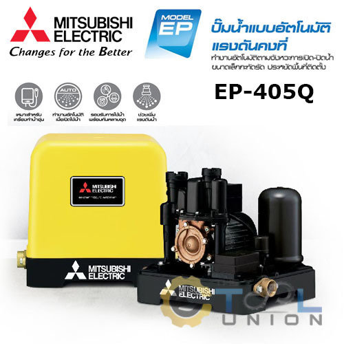ปั๊มน้ำแบบอัตโนมัติ แรงดันคงที่ MITSUBISHI EP-405Q
