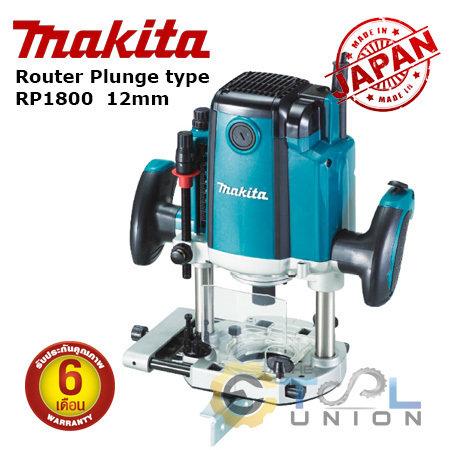 MAKITA RP1800