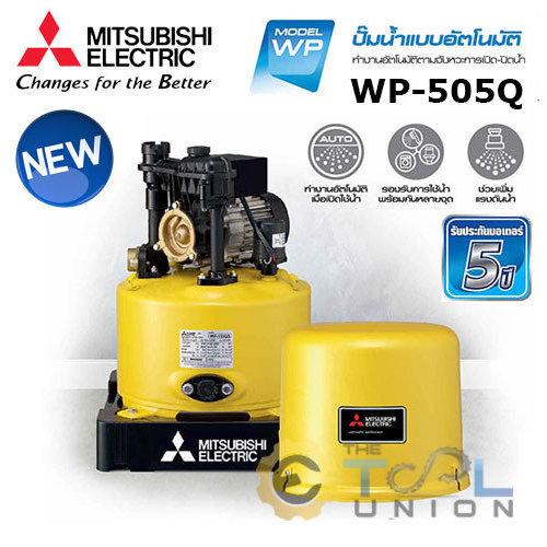 ปั๊มน้ำแบบอัตโนมัติ MITSUBISHI WP-505Q