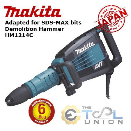 เครื่องสกัดคอนกรีตไฟฟ้าใช้กับดอกสว่าน SDS-MAX MAKITA รุ่น HM1214C