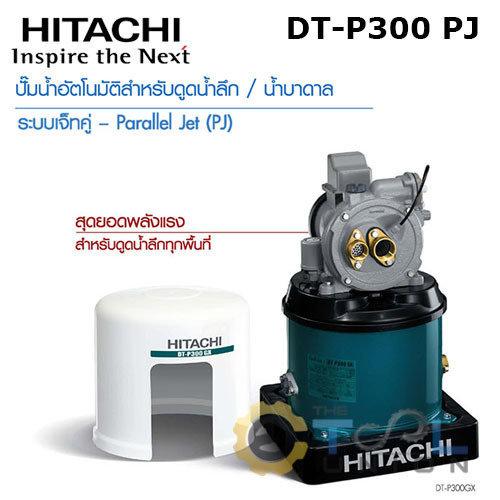 ปั๊มน้ำอัตโนมัติ สำหรับดูดน้ำลึกน้ำบาดาล HITACHI DT-P300 PJ