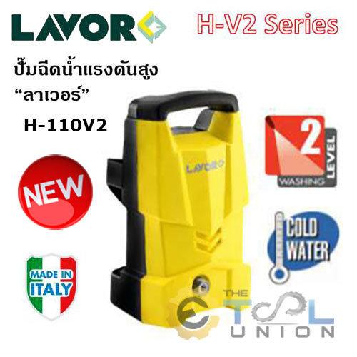 เครื่องฉีดน้ำแรงดันสูง LAVOR H-110V2