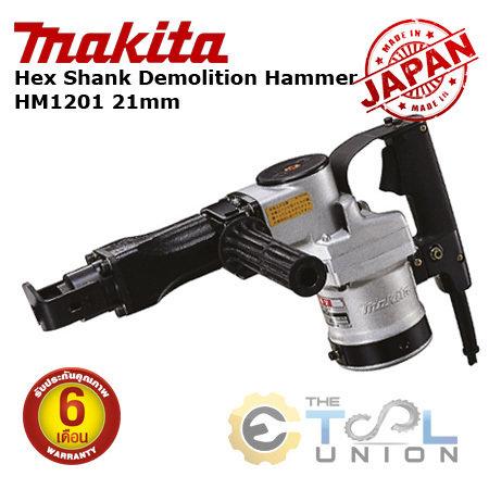เครื่องสกัดคอนกรีตไฟฟ้า MAKITA รุ่น HM1201