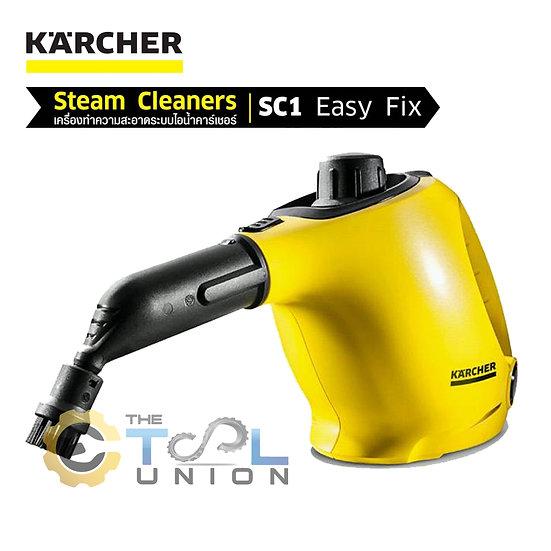 เครื่องทำความสะอาดระบบไอน้ำ KARCHER SC1 Easy Fix