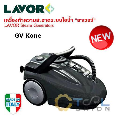 เครื่องทำความสะอาดระบบไอน้ำ LAVOR GV Kone