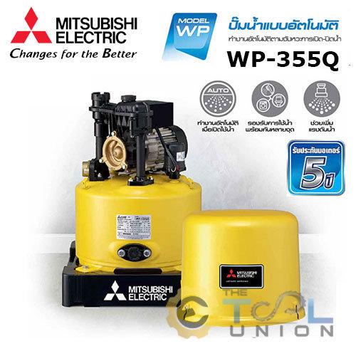 ปั๊มน้ำแบบอัตโนมัติ MITSUBISHI WP-355Q