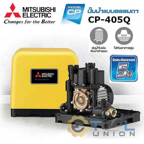 ปั๊มน้ำแบบธรรมดา สำหรับอาคารสูง MITSUBISHI CP-405Q