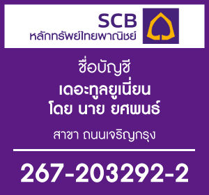bank_scb.jpg