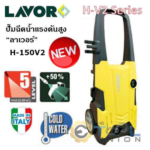 เครื่องฉีดน้ำแรงดันสูง LAVOR H-150V2