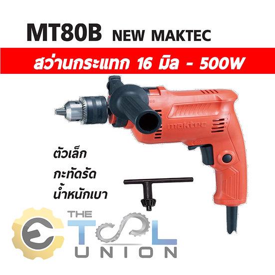 สว่านกระแทก 16 มิล - 500W MT80B