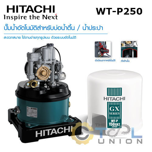 ปั๊มน้ำอัตโนมัติสำหรับบ่อน้ำตื้น  น้ำประปา HITACHI WT-P250