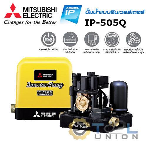 ปั๊มน้ำแบบอินเวอร์เตอร์ MITSUBISHI IP-505Q