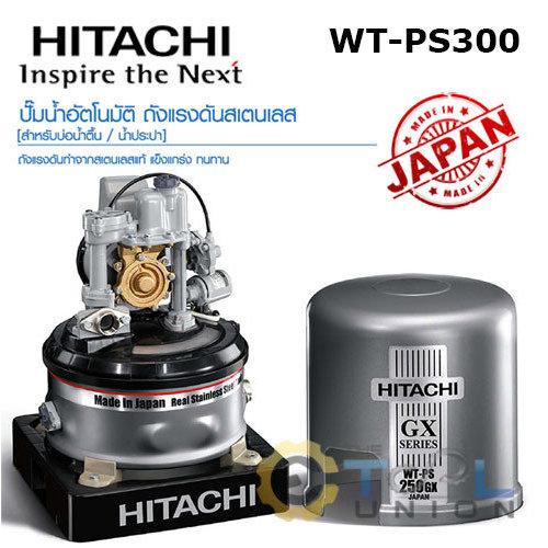 ปั๊มน้ำอัตโนมัติถังสแตนเลส สำหรับบ่อน้ำตื้น / น้ำประปา HITACHI WT-PS300