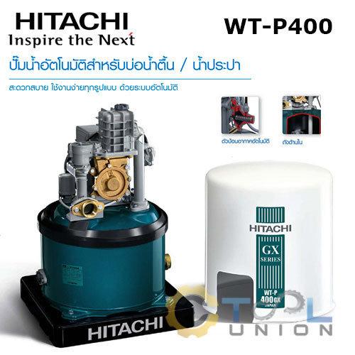ปั๊มน้ำอัตโนมัติสำหรับบ่อน้ำตื้น  น้ำประปา HITACHI WT-P400