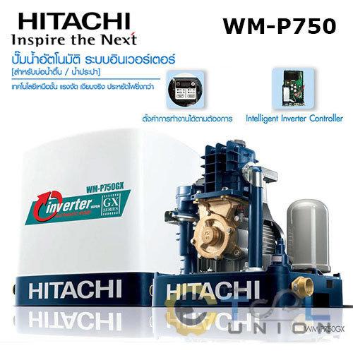 ปั๊มน้ำอัตโนมัติ ระบบอินเวอร์เตอร์ HITACHI WM-P750
