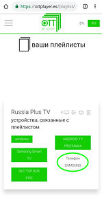 RussiaPlusTVOttplayerнаТелефонеSamsung.jpg