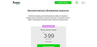 Автопродление на Russia Plus TV.jpg