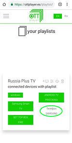 RussiaPlusTVonSmartphoneOttplayerdevice.jpg
