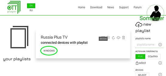 RussiaPlusTVDeviceWindows_edited.jpg