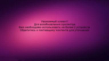 RussiaPlusTVon2DevicesOttplayer.jpg